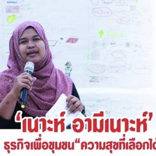 (Thai) WANITA (วิสาหกิจชุมชนเพื่อสังคมวานีตา)